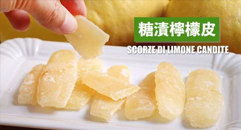 How to Make Candied Lemon Peel from limoncello 糖漬檸檬皮