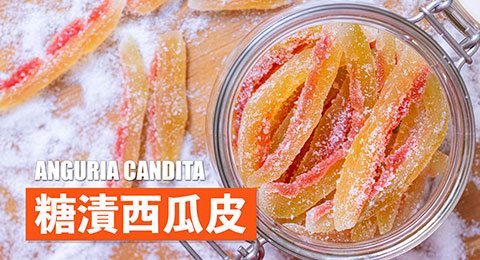 How to Make Candied Watermelon Rind 顏值爆糖漬西瓜皮
