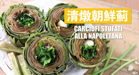 How to Make Italian Boiled Artichock with Garlic and Parsley 義大利清燉朝鮮薊