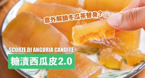 How to Make Candied Watermelon Rind 糖漬西瓜皮2.0