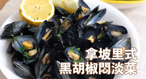 How to Make Impepata di Cozze 拿坡里式黑胡椒悶淡菜