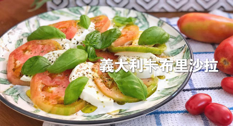 How to Make Insalata Caprese 卡布里沙拉