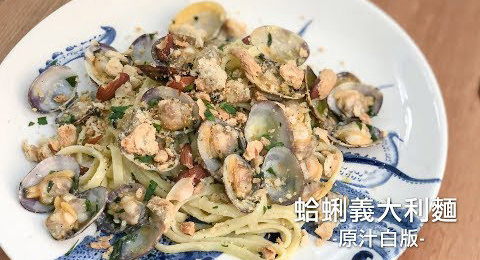 Linguine alle vongole in bianco 經典原汁蛤蠣義大利麵