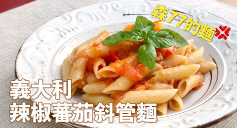 How to make Penne all'Arrabbiata 義大利辣椒番茄斜管麵